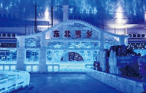 贵州荔波室内冰雪乐园
