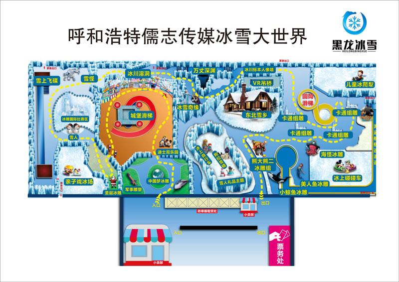 呼和浩特冰雪大世界规划设计
