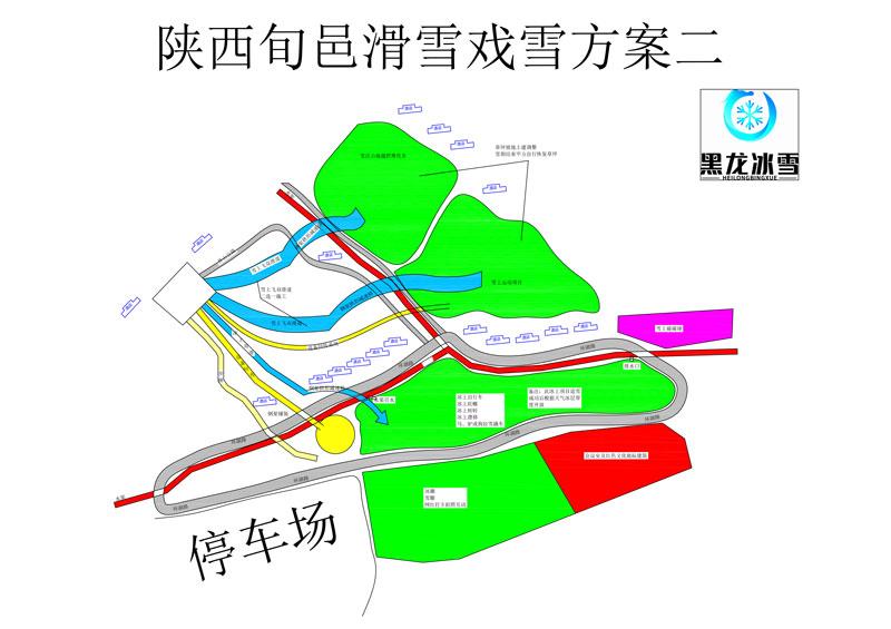 山西旬邑滑雪场方案(二)